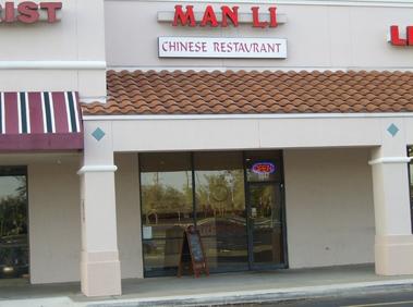 Man Li Chinese Restaurant, Hobe Sound FL