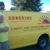 Sunshine Carpet And Upholstery Cleaners