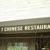 No One Chinese Restaurant