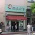 Mac's Smoke Shop Inc