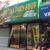 Pushka Pawn Shop Inc