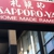 Sapporo-Ya Japanese Restaurant