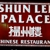 Shun Lee Palace