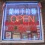 Nan Zhou Hand Drawn Noodle House Inc.