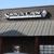 Smokin  Crow Electronic Cigarettes & Vapor Store