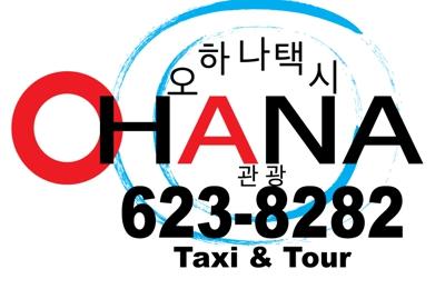 "Pearl Harbor Taxi dba ""OHANA"" - Honolulu, HI"