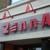 Zenna Noodle Bar