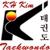 K H Kim's Tae Kwon DO Institute