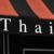 Alex' Thai Cuisine Inc