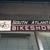 South Atlanta Bike Shop