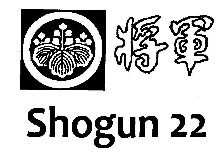 Shogun 22 Hibachi Steak House, Green Brook NJ
