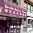 Bao Bao Bakery & Cafe