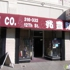 Shiu Fung USA Inc