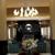 Hilton Garden Inn-Warner Rbns