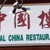 Royal China Restaurant