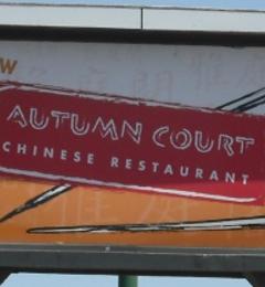 Autumn Court Chinese Restaurant - Phoenix, AZ