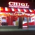 CHIQL Chicken & Burgers/ Caribbean Cuisine - CLOSED
