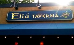 Elia Taverna Restaurant