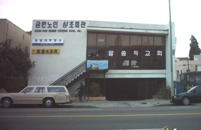 Keum Ran Senior Citizen's Association Inc. - Los Angeles, CA