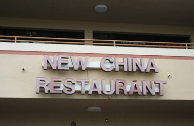 New China Restaurant - New Berlin, WI