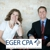 Eger CPA