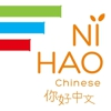 Ni Hao Chinese, LLC