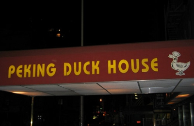 Awesome Peking Duck House 1200 E Atlantic Blvd Pompano Beach Fl Download Free Architecture Designs Scobabritishbridgeorg
