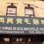 Joy Hing Bar-B-Que Noodle House