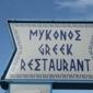 Mykonos Greek Restaurant - Miami, FL