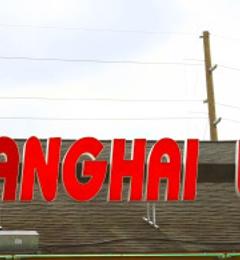 Shanghai Lil Restaurant - Indianapolis, IN