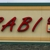 Wasabi On 82nd Street Japanese Restaurant