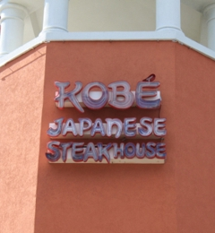 Kobe Japanese Steakhouse - Orlando, FL