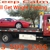 Get Wright Towing & Recovery LLC.