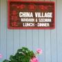 China Village