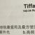 Tiffany Beauty Academy Corp